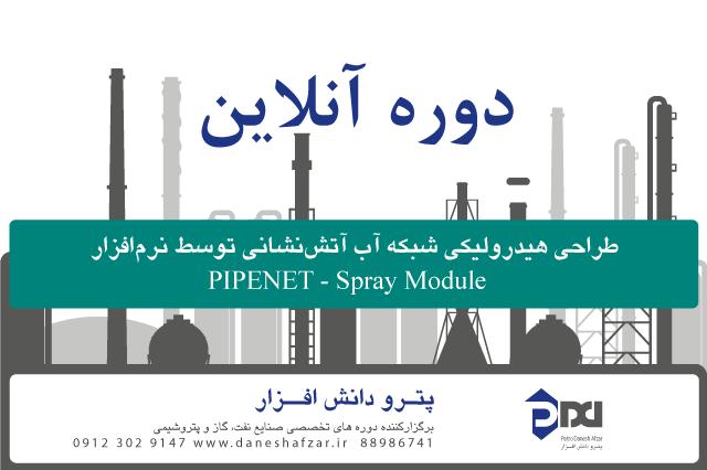 pipenet